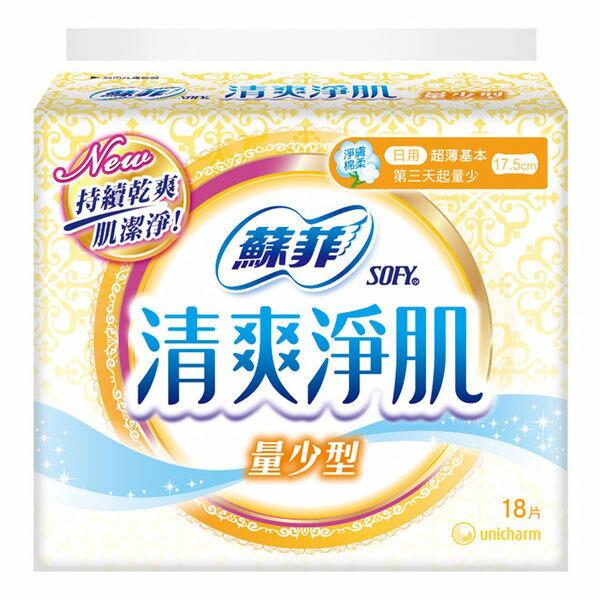 【全店95折】蘇菲 清爽淨肌 量少型17.5cm18片【德芳保健藥妝】