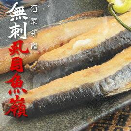 ~ 美味  ~酒菜新寵~鮮甜虱目魚嶺^(背鰭肉^) 300g~每包只要 105