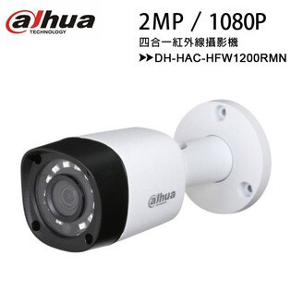 【經典系列-2MP】大華DahuaDH-HAC-HFW1200RMN2MP四合一紅外線攝影機