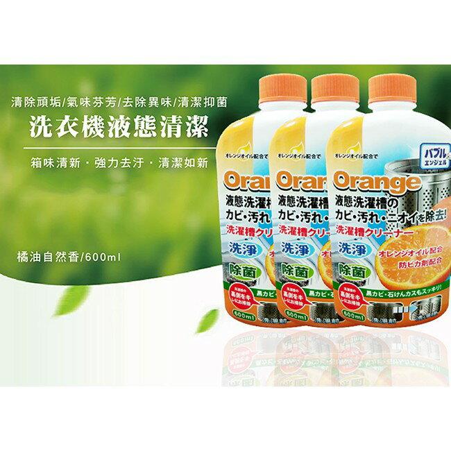 【日本橘油】液態洗衣槽專用清洗劑 600ml