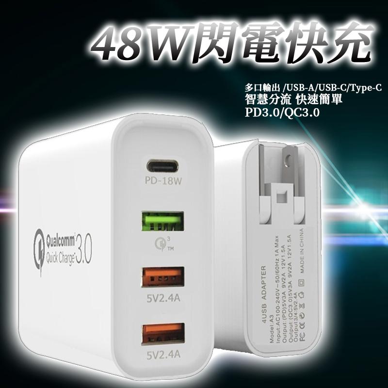 PD 4USB充電器 支援 iPhone12 豆腐頭 20W PD充電頭 快充頭 充電頭 蘋果 豆腐頭 AA101