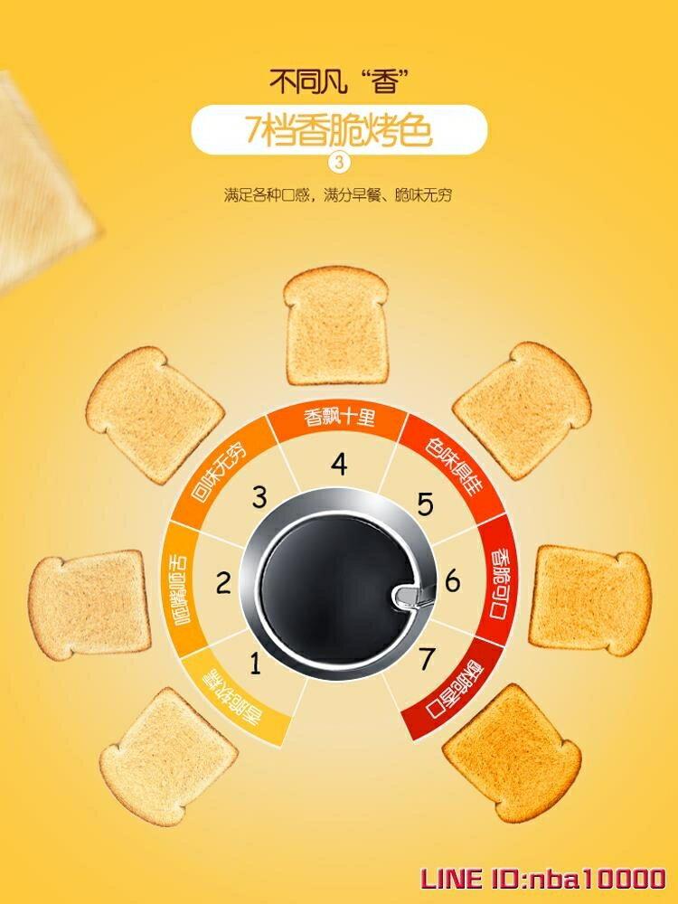 吐司機Donlim/東菱 DL-8590A烤面包機家用早餐吐司機4片全自動多士爐 JDCY潮流站