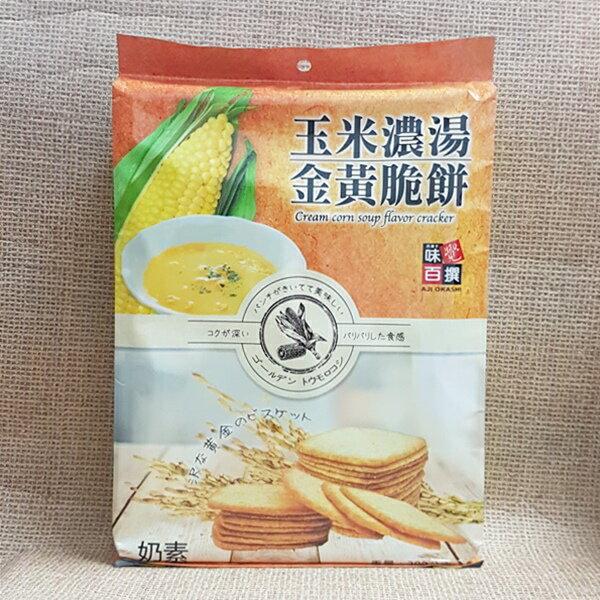 (馬來西亞)味覺百撰玉米濃湯金黃脆餅(經濟包)1包390公克特價90元【9555622109590】