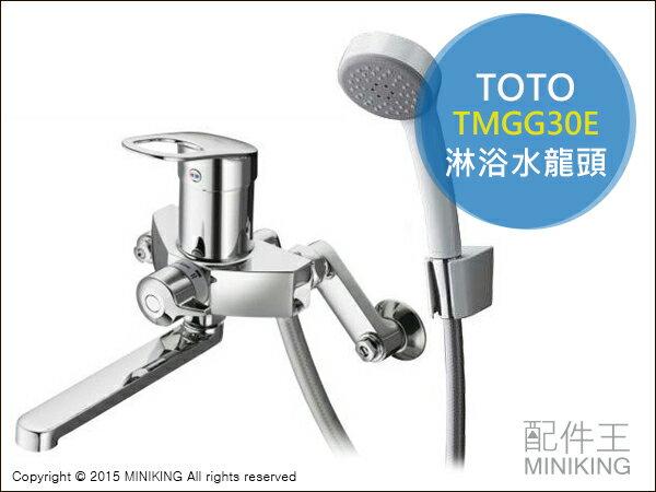 【配件王】日本代購 TOTO TMGG30E 淋浴水龍頭 淋浴龍頭 蓮蓬頭 浴室水龍頭 水龍頭 花灑