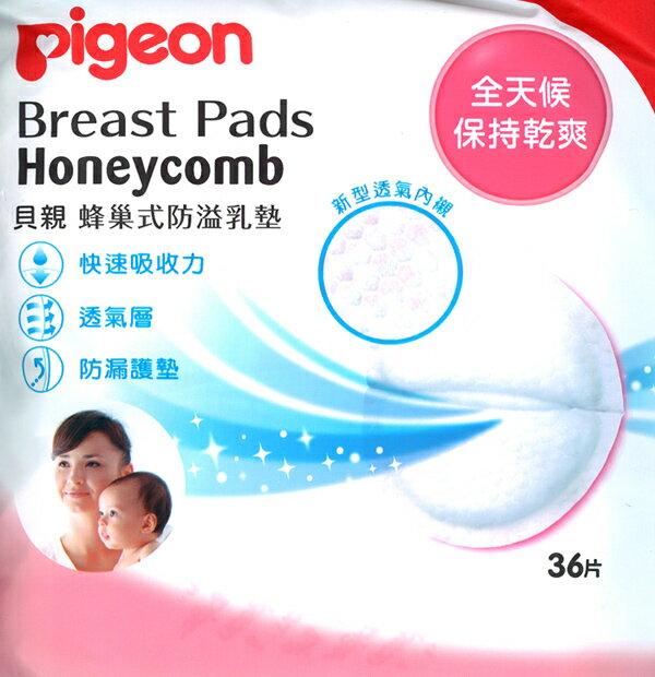 ~衛立兒 館~Pigeon貝親 蜂巢式防溢乳墊^(36片裝^)