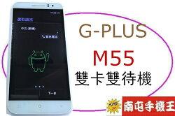 ←南屯手機王→ G-PLUS M55 雙卡雙待機~ 【宅配免運費】