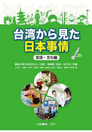 台湾から見た日本事情:言語‧文化編 0