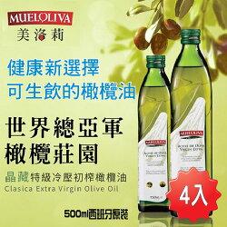 美洛莉 Muela  西班牙原裝  晶藏特級冷壓初榨橄欖油 ( 2013世界亞軍橄欖莊園 ) (4入)