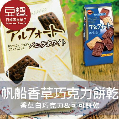 【豆嫂】日本零食 北日本 帆船巧克力立袋裝(香草/牛奶巧克力)★1月限定全店宅配699免運