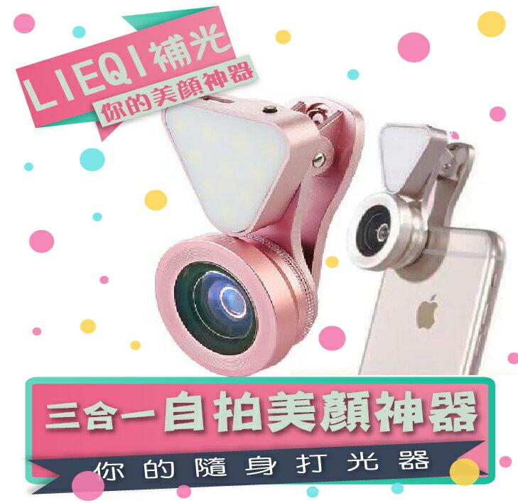 【葉子小舖】LIEQI/LQ-035補光燈+廣角鏡+微距3合1手機鏡頭/F-515超廣角與微距2合1手機鏡頭/美肌/補光/自拍神器/夾式鏡頭/廣角鏡頭/微距鏡頭