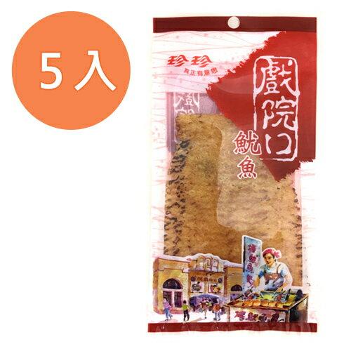 珍珍 戲院口魷魚 21g (5入)  袋