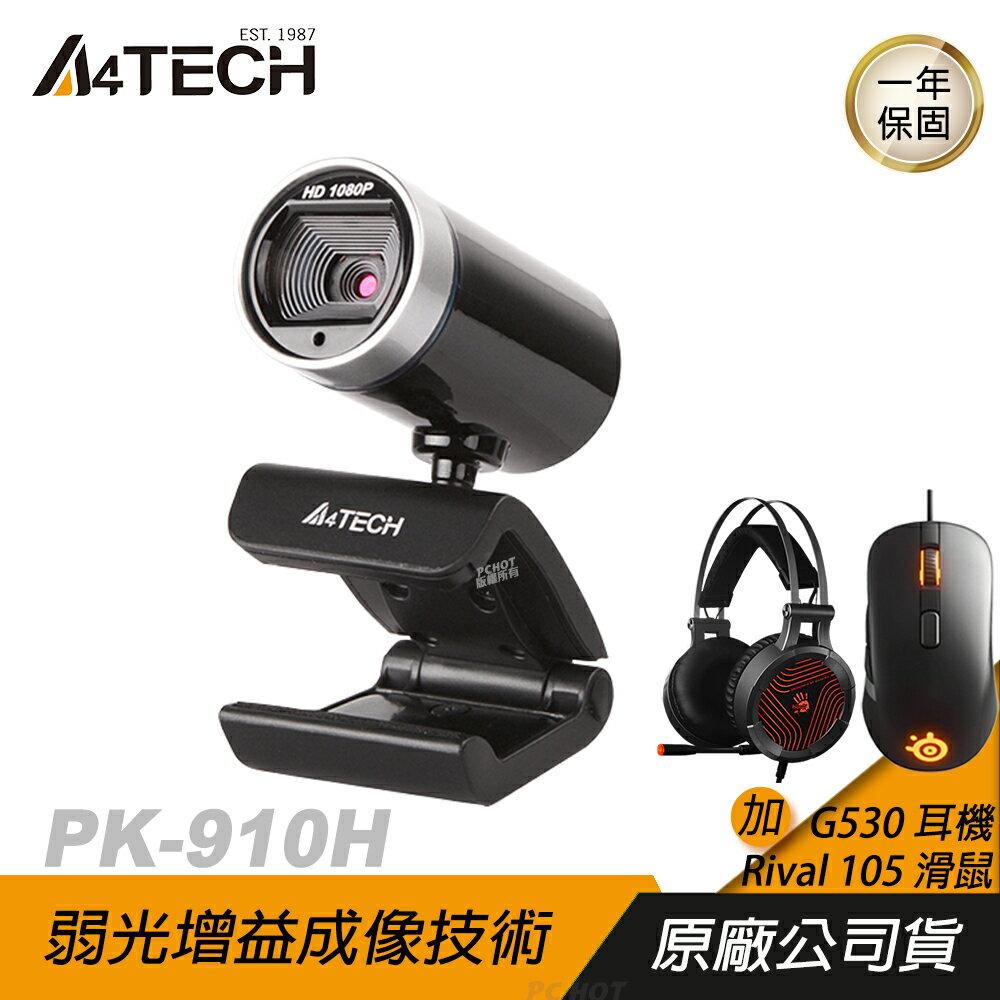 【防疫專區】A4tech 雙飛燕 PK-910H 視訊鏡頭 視訊攝影機 加購 賽睿Rival 105滑鼠&Bloody G530耳機