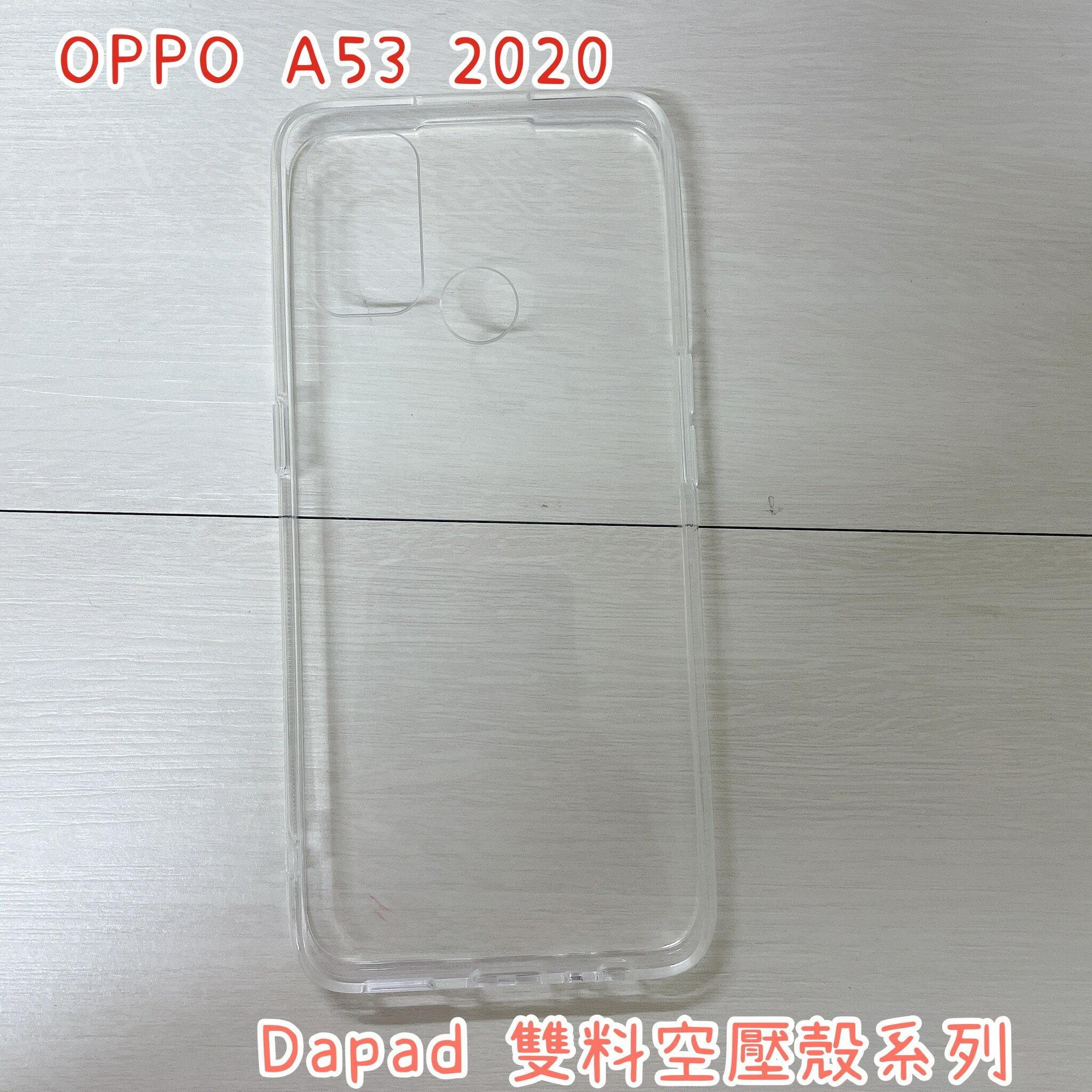 """""""扛壩子"""" Dapad OPPO A53 2020 雙料空壓殼 手機殼保護殼背蓋"""