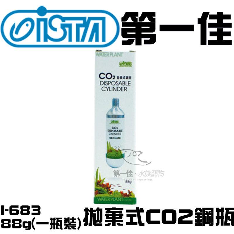 第一佳 水族寵物  伊士達ISTA~拋棄式CO2鋼瓶 I~683 88g 一瓶裝 ~二氧