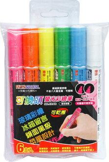 成功6色螢光彩繪筆 NO.1240-6 可換頭擦擦筆(中字)/一小盒6色入 定[#240]粉彩筆~高等
