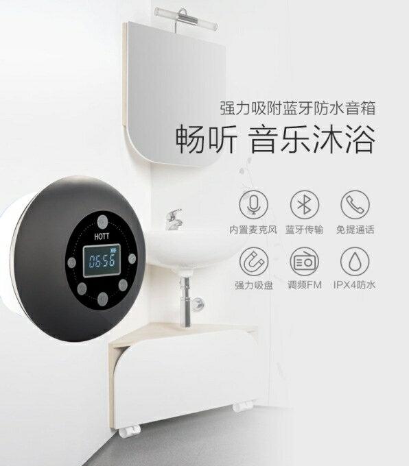 浴室防水藍芽音箱FM收音 免提通話 超長播放 時鐘顯示