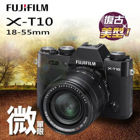 FUJIFILM X-T10 +18-55mm (黑色) 單鏡組 KIT 18-55 █公司貨█ 平輸另電洽