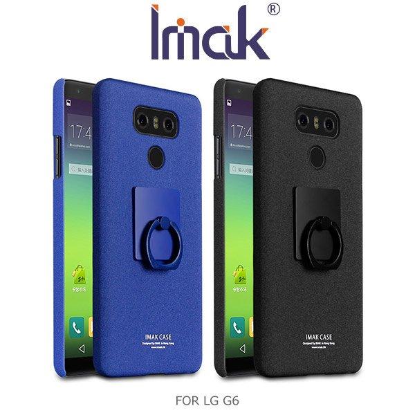 ImakLGG6創意支架牛仔殼磨砂殼硬殼背蓋手機殼手機套保護套艾美克