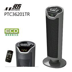 NORTHERN 北方 直立式陶瓷電暖器 PTC36201TR 公司貨 免運費