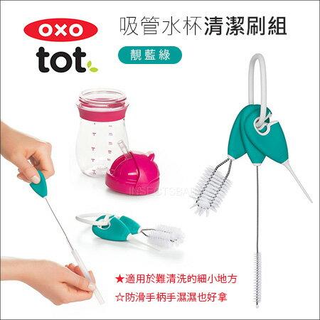 ✿蟲寶寶✿【美國 OXO】吸管水杯清潔刷組 - 靚藍綠