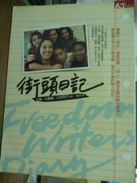【書寶二手書T1/心靈成長_QLE】街頭日記_艾琳.古薇爾