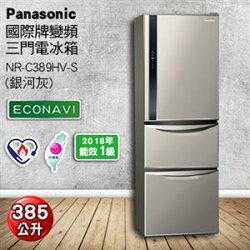 Panasonic國際牌385L三門變頻冰箱 NR-C389HV-S(銀河灰)