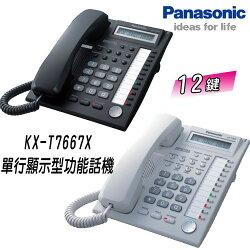 【原廠公司貨】國際牌Panasonic (KX-T7667X) 12Key數位單行顯示型功能話機