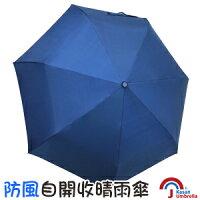 防曬抗UV陽傘到[Kasan] 防風自開收晴雨傘-經典藍就在HelloRain雨傘媽媽推薦防曬抗UV陽傘