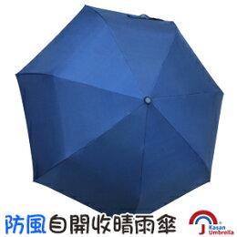 [Kasan] 防風自開收晴雨傘-經典藍