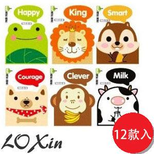 Loxin~SV2938~ 家居12款可愛萌萌貼 開關貼 牆貼 壁貼 背景貼 筆電貼 冰箱