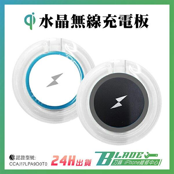 水晶手機無線充電板 充電盤 Qi無線充電 手機充電座 蘋果 安卓 Type-C 無線發射器【刀鋒】
