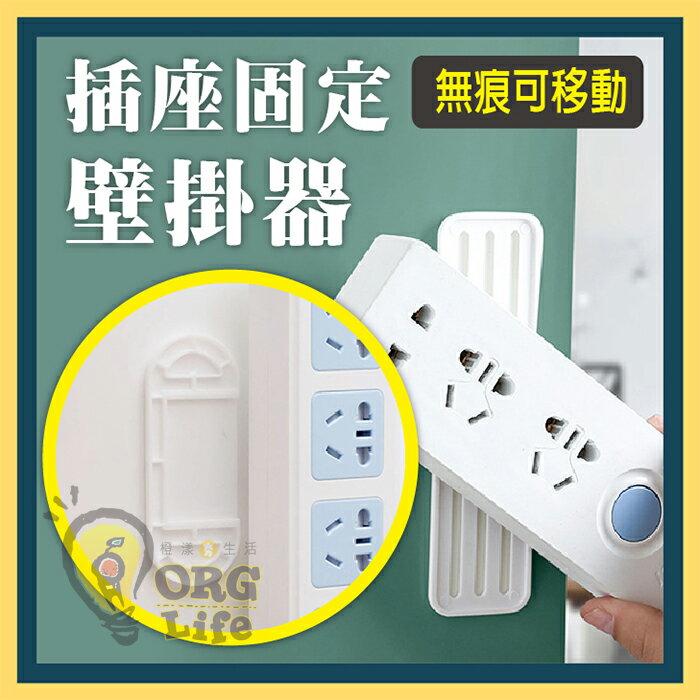 ORG《SD2215》無痕可重複使用~多功能 排插固定器 插座固定壁掛器 延長線 壁掛 收納架 Wifi分享器 遙控器