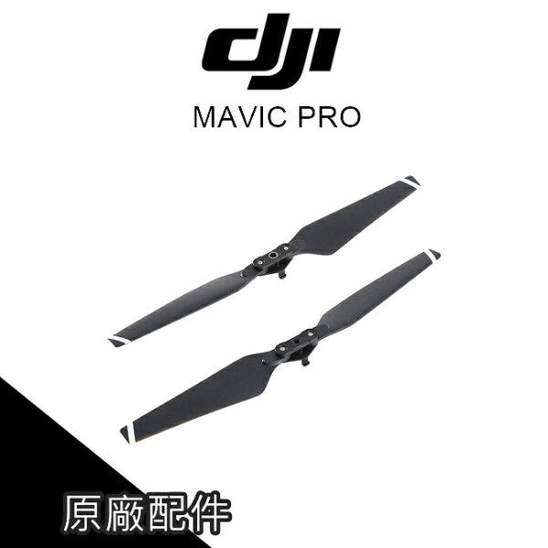 DJI大疆MavicPRO原廠御降噪螺旋槳快拆槳片葉片空拍機8330【PRO019】