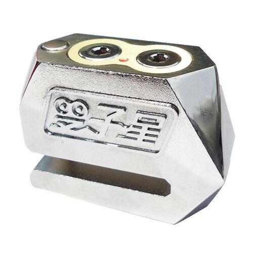 雙子星機車鎖 NEW 五代碟煞鎖 送收納袋 雙鎖心+抗液壓剪 《雙子星》專利機車鎖3