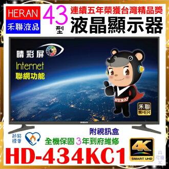 【HERAN 禾聯】43吋智慧聯網LED數位液晶顯示器《HD-434KC1》贈高級HDMI線