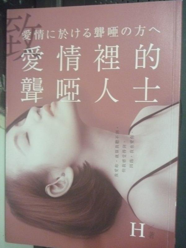 【書寶二手書T9/兩性關係_IFZ】致-愛情裡的聾啞人士_H