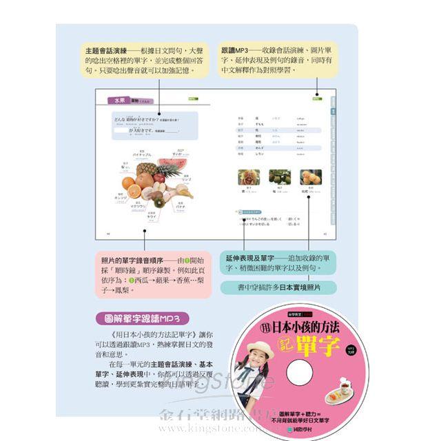 用日本小孩的方法記單字:圖解單字+聽力,不用背就能學好日文單字!!(附日語、中文對照MP3) 4