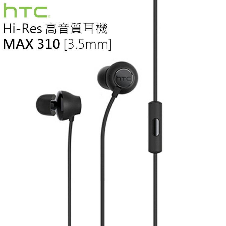 HTC 10 M10 高音質耳機 Hi~Res MAX 310 耳機 3.5mm 入耳式