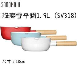 【野道家】sadomain仙德曼琺瑯雪平鍋-1.9L-SV318