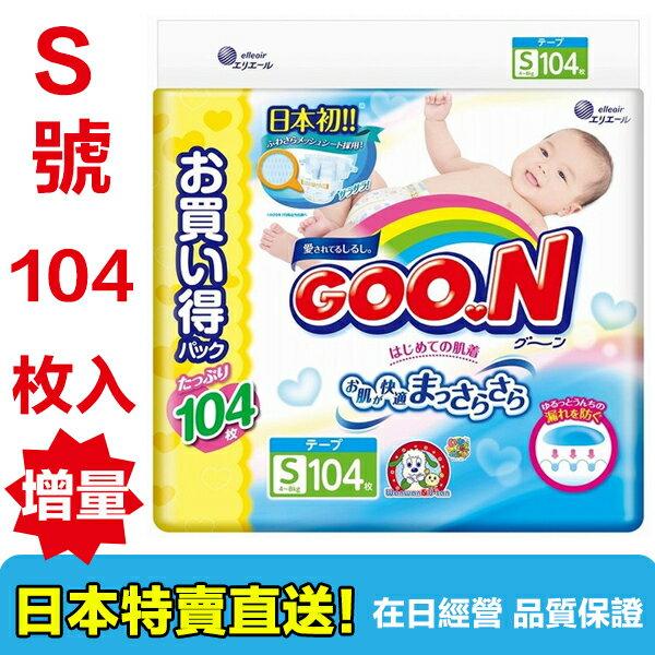 【海洋傳奇】日本境內版 大王 尿布 紙尿布 紙尿褲 透氣清爽型 增量版 S/M/L/XL【滿千日本空運直送免運】