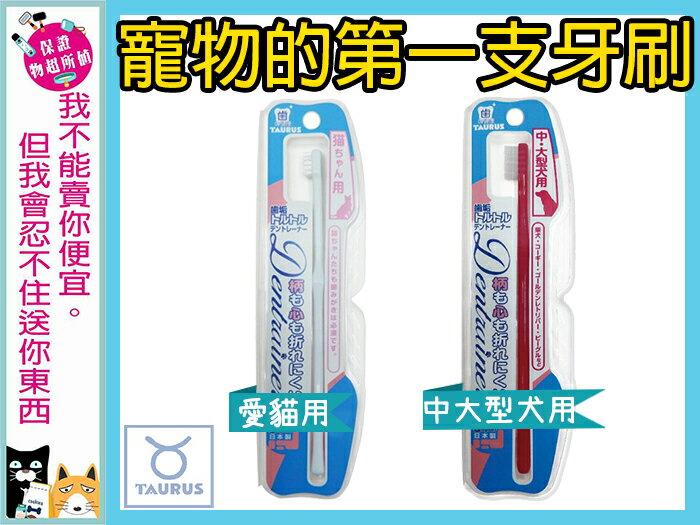 布丁狗X焦糖貓~【日本 TAURUS 金牛座】寵物的第一支牙刷 安全無毒耐咬、犬貓潔牙小幫手 特殊的柔軟材質不易折斷