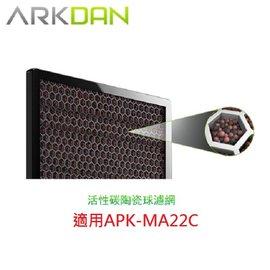 『ARKDAN』☆阿沺(適用APK-MA22C)活性碳陶瓷球濾網A-FMA22CC**免運費**