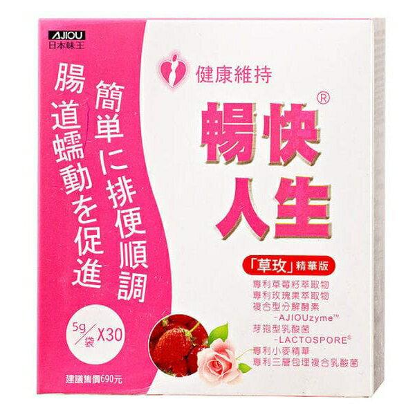 日本味王 暢快人生草玫精華版(30包/盒)x1