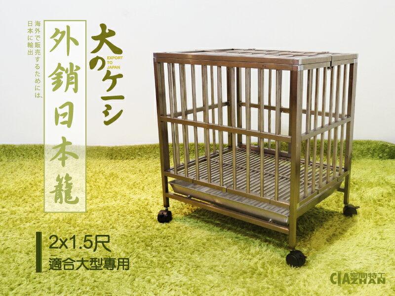 狗籠?空間特工?(外銷日本籠)全新2尺x1.5尺 304不鏽鋼白鐵不銹鋼 管狗屋圓管站板大型犬 圓角管籠