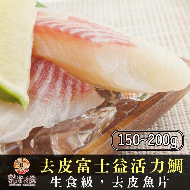 龍宮大廚~無毒養殖 外銷 去皮富士益活力鯛~150~200g