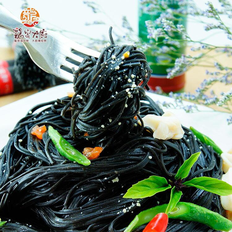 龍宮大廚-墨魚細麵 (400公克/包) 麵條香Q帶勁,天然有味 口感特殊,料理簡易
