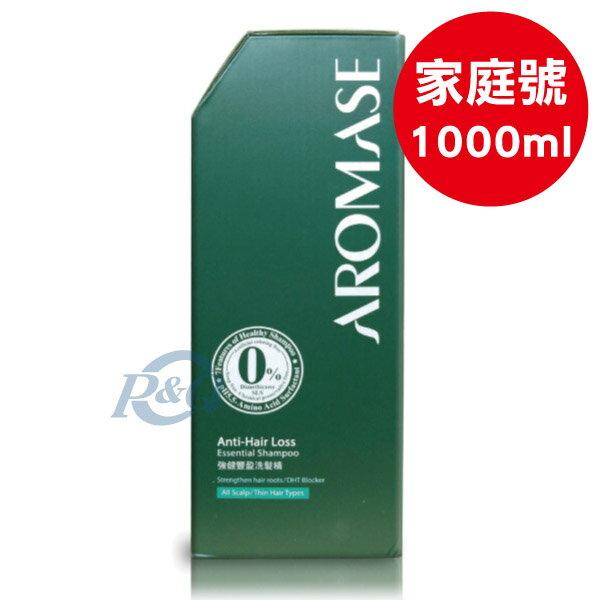 專品藥局 艾瑪絲 Aromase 強健豐盈洗髮精(高階版)-1000mL【2009816】