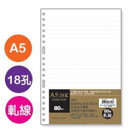 珠友 NB-25207 A5/18孔 活頁紙(軋線)(80磅)80張(適用2.4.20孔夾)