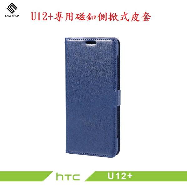 HTCU12+U12PLUS專用磁釦側掀式皮套贈滿版玻璃貼CASESHOP