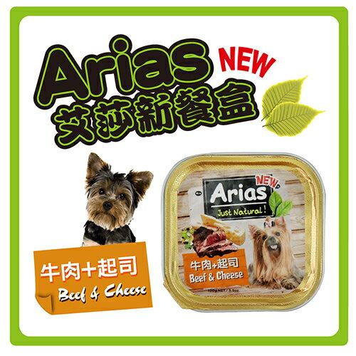 【力奇】新艾莎餐盒 精選牛肉+起司-100g-30元【新包裝】 可超取(C181B16)